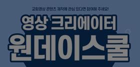 CTS교회영상아카데미 원데이스쿨 신청