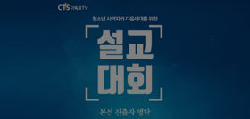 청소년 사역자 설교대회 본선 진출자 공개