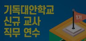 기독대안학교 신규 교사 직무 연수