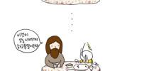 예수님과함께한저녁식사