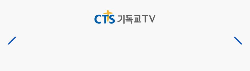CTS기독교TV공개채용